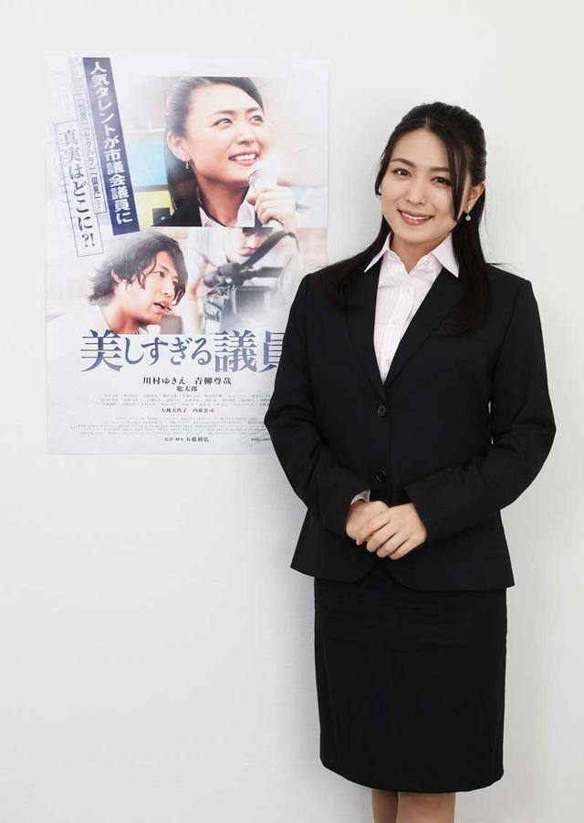 画像1: 川村ゆきえ/主演作「美しすぎる議員」、3/16より公開。「自分の信念にまっすぐ生きる愛ちゃんを演じきりました」