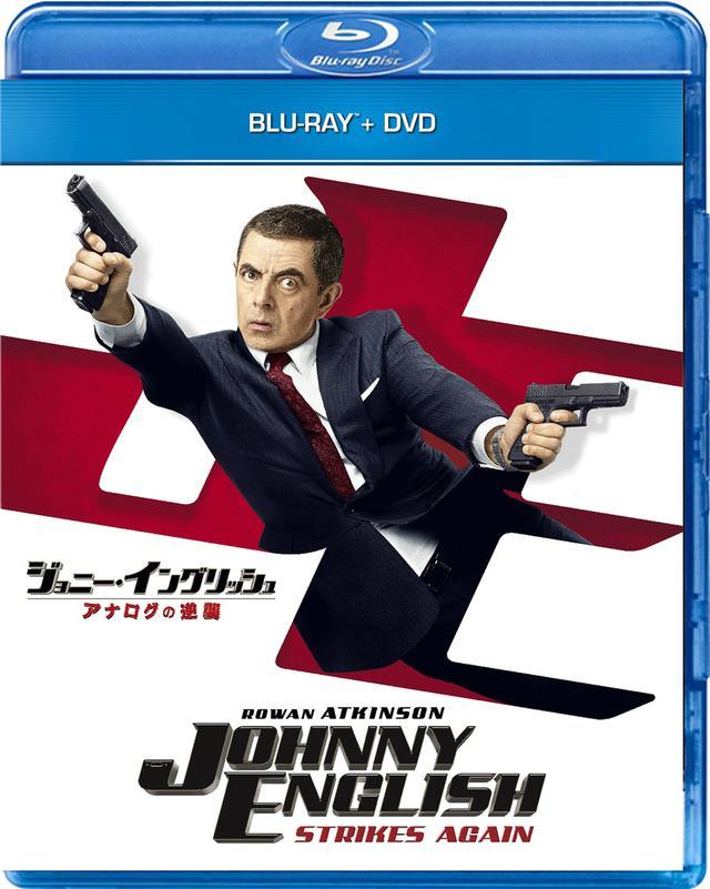 """画像3: """"Mr.ビーン""""ことローワン・アトキンソン主演スパイアクション・コメディ最新作『ジョニー・イングリッシュ アナログの逆襲』が4/10に発売。リリース記念 特典映像一部特別公開!"""
