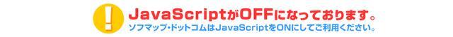 画像: ソフマップ・ドットコム ソフマップの公式通販サイト