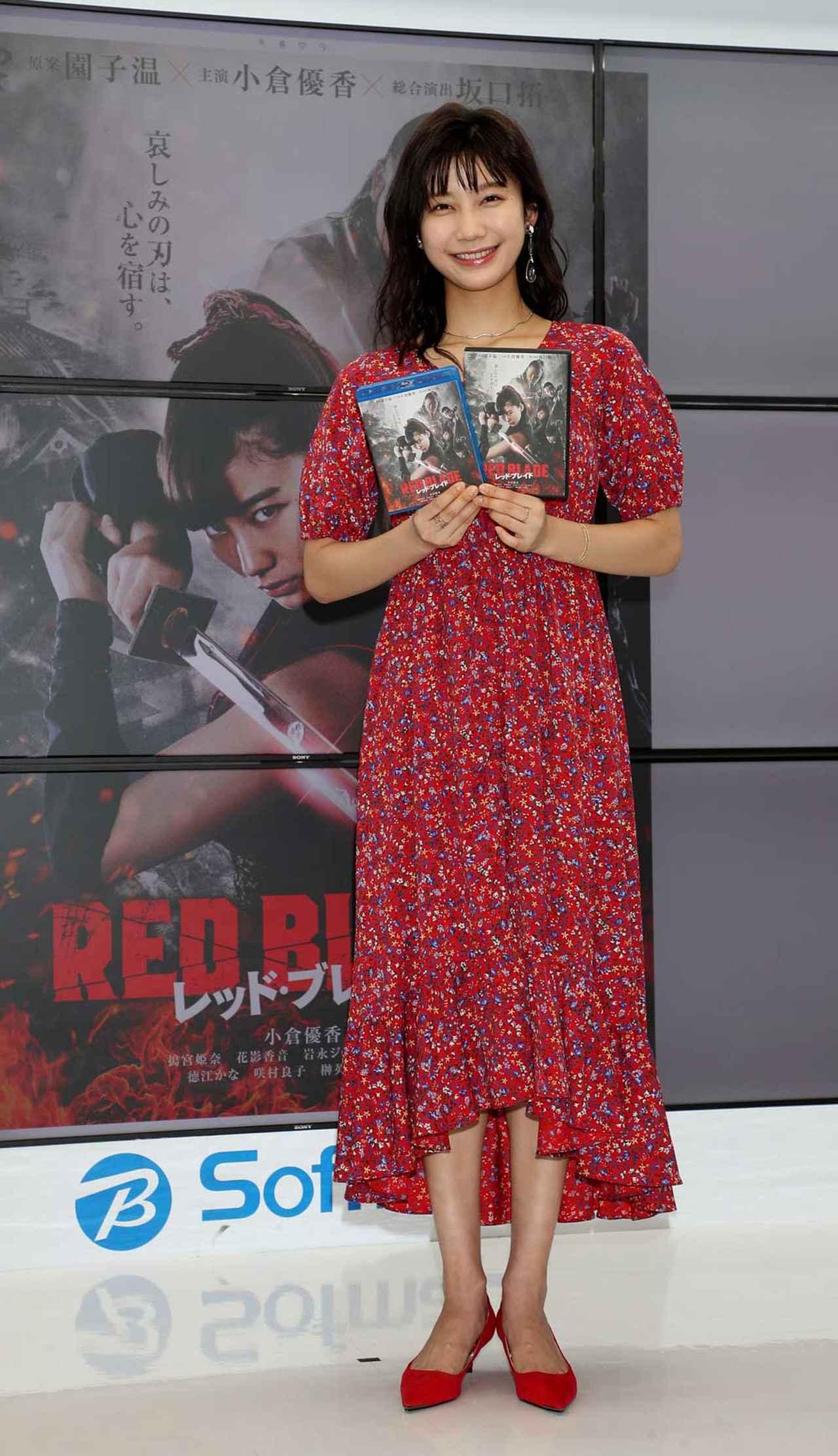 画像1: 小倉優香/初主演作「レッド・ブレイド」のDVD&ブルーレイが発売。「本格的なアクションシーンを楽しんでほしい」