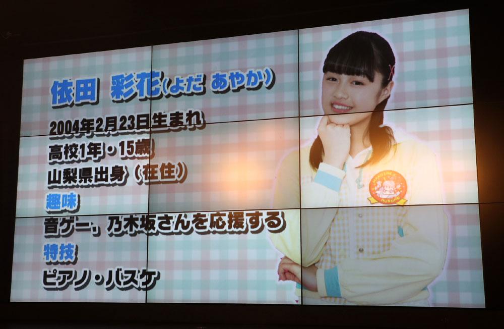 Images : 18番目の画像 - 「ハコイリムスメ/依田彩花、山本花奈を新メンバーに迎え、第5期発足。ロックンロール調の新オリジナル曲「キス取りゲーム」も披露」のアルバム - Stereo Sound ONLINE