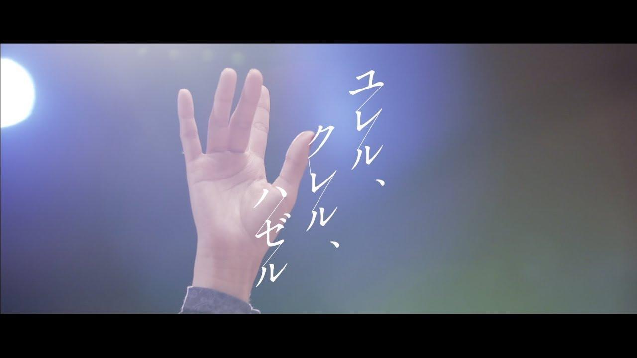 画像: ユレル、クレル、ハゼル / elfin' 【Short Ver.】 www.youtube.com