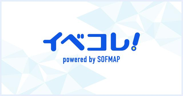 画像: 小島藤子・深澤大河・桐生コウジ『馬の骨』DVD発売記念イベント|イベコレ! powered by Sofmap