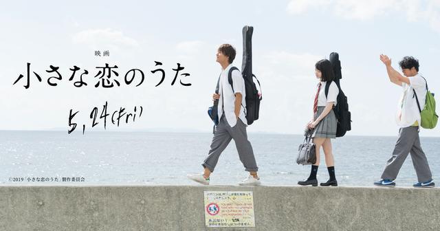 画像: 映画『小さな恋のうた』公式サイト