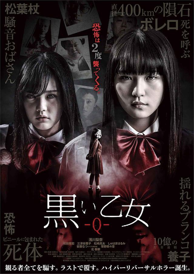画像4: 浅川梨奈/主演ホラー「黒い乙女Q」5月31日に公開。「こんなにもすべてを疑わないといけない作品は初めてです。各所に張り巡らされた伏線、そして驚愕のラスト。そのすべてを堪能してほしい」