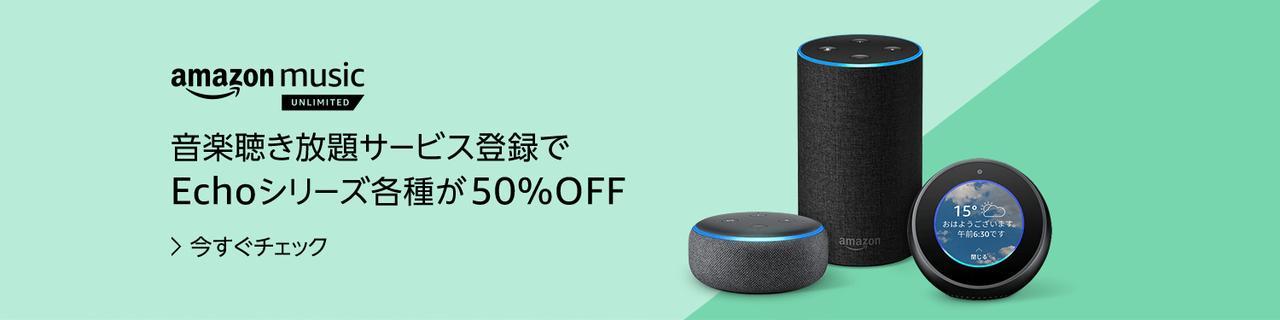 画像: Amazon.co.jp: Amazon Music いつでもどこでも音楽を: デジタルミュージック