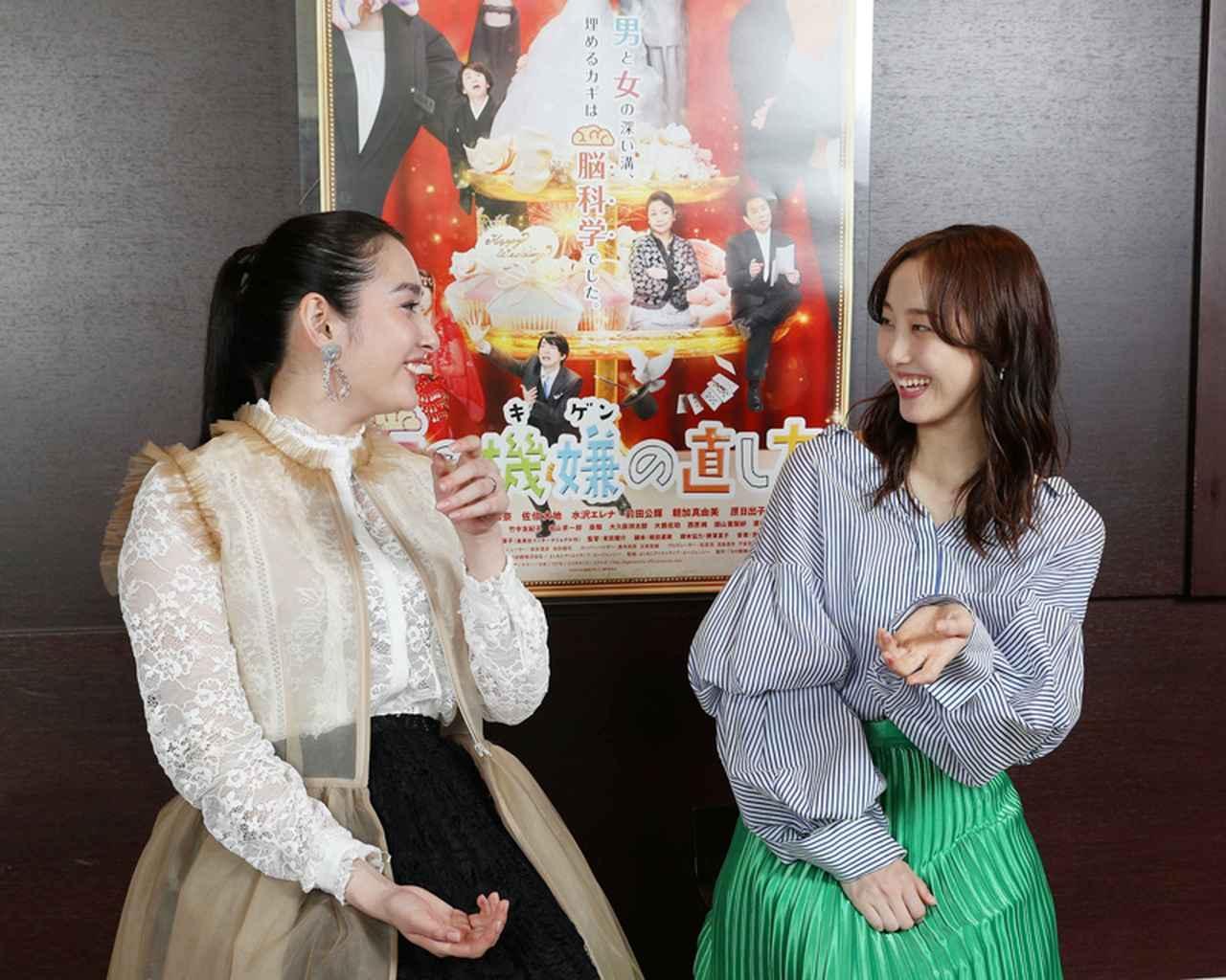 画像7: 早見あかり、松井玲奈/男女の脳の違いを描いた映画「女の機嫌の直し方」で共演。「この作品を観て、すべてのカップルに幸せになってほしい!」