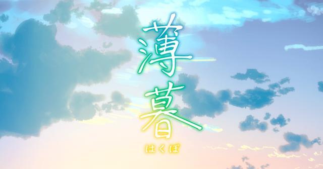 画像: 劇場アニメ『薄暮』公式サイト