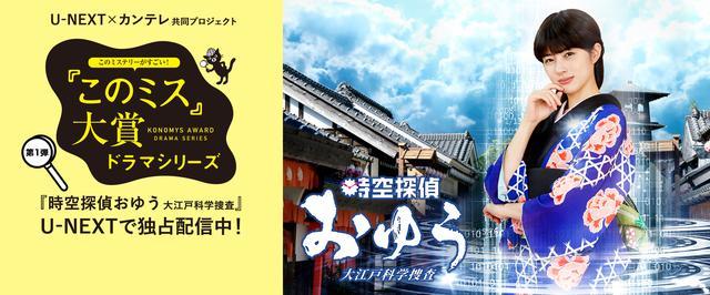 画像: 「このミステリーがすごい!」大賞ドラマシリーズを<U-NEXT>にて独占配信中! | U-NEXT