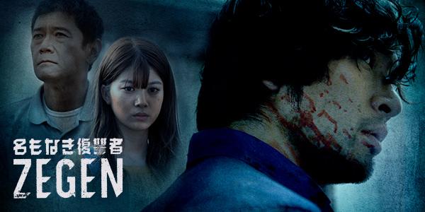 画像: 名もなき復讐者 ZEGEN | 関西テレビ放送 カンテレ