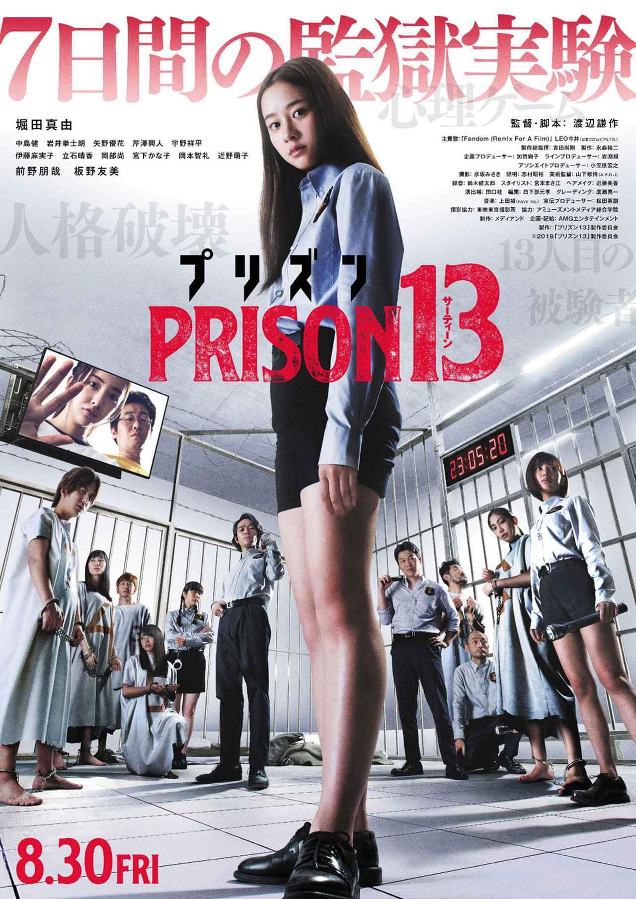 画像6: 密室で繰り広げられるシチュエーション・スリラー「プリズン13」、いよいよ8月30日より公開。ひとつひとつのシーン、仕草にまでこだわりの演技を見せた「堀田真由」に注目