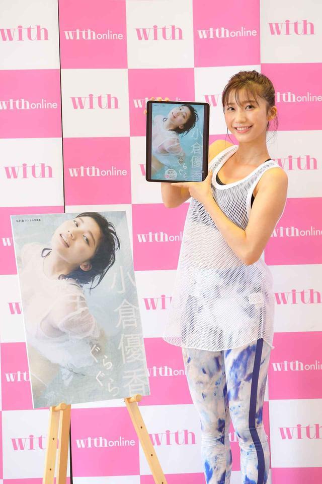 画像1: グラビアナンバーワンボディの「小倉優香」の最新ボディを収めたデジタル写真集「ぐらぐら」発売。女性目線でのボディメイクに開眼
