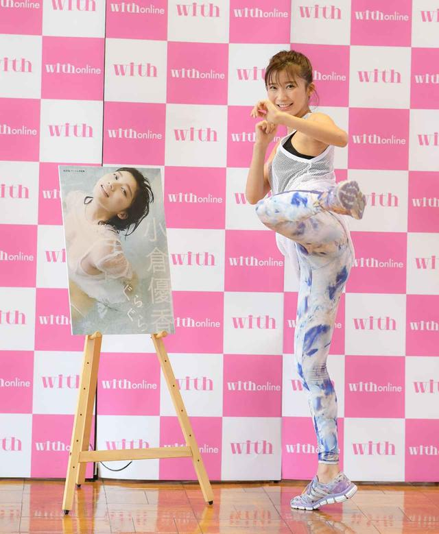 画像2: グラビアナンバーワンボディの「小倉優香」の最新ボディを収めたデジタル写真集「ぐらぐら」発売。女性目線でのボディメイクに開眼