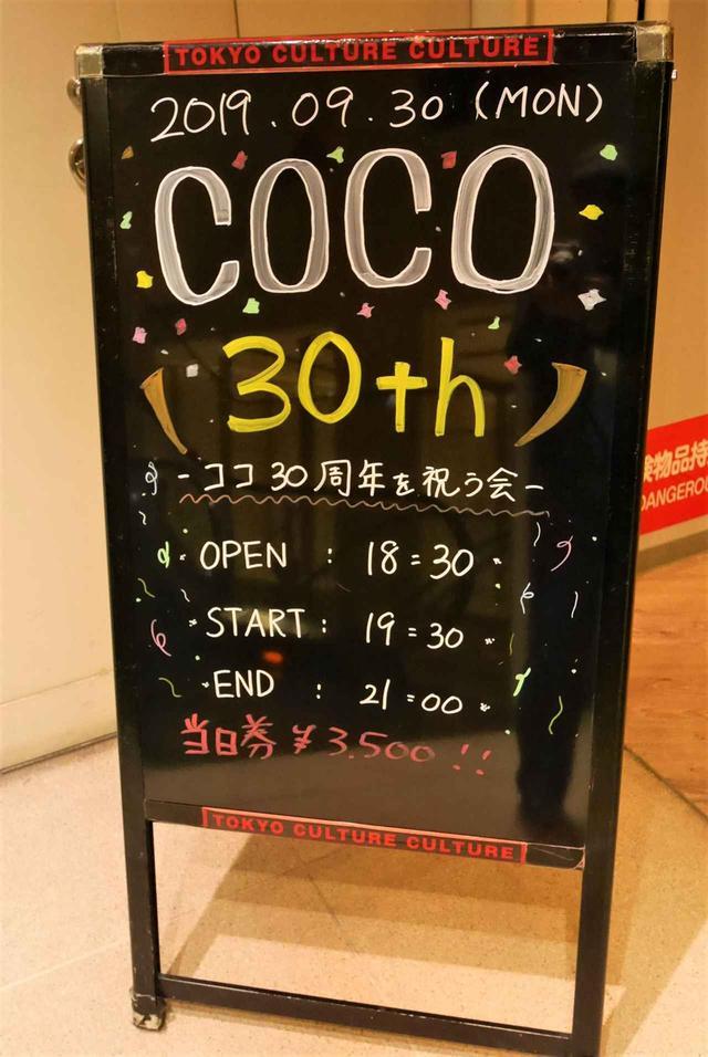 画像1: Z塾Presents CoCo30周年を祝う会/宮前真樹がサプライズ登場! スタッフのトーク・セッション、ハコイリ・ムスメのライヴ等、盛りだくさんの2時間半