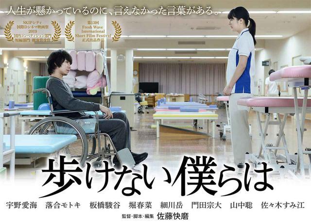 画像6: 悔し涙の心情を多面的に描いた映画「歩けない僕らは」、いよいよ11月23日に公開。「自分の外にあるテーマを題材に、自分の感覚とリンクさせた作品です」(佐藤監督)