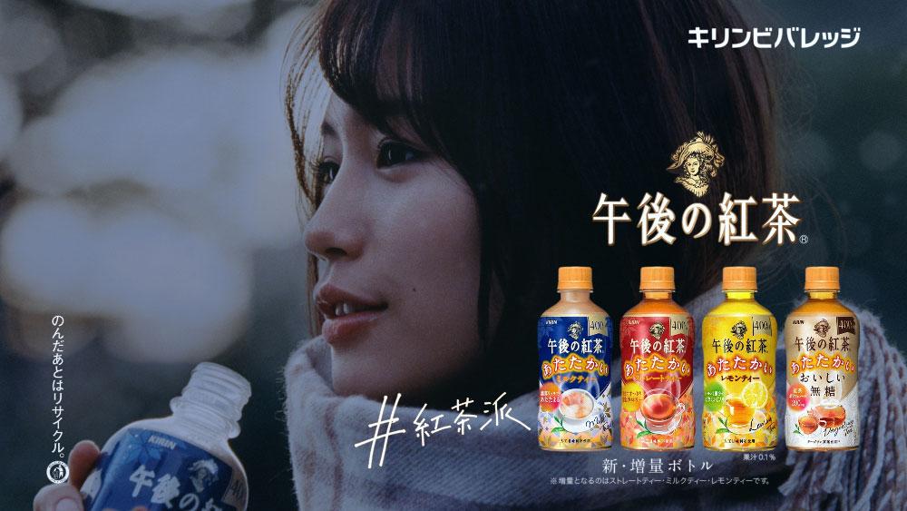 画像1: 17歳女優「南沙良」、JUJUの名曲を弾き語り。イメージキャラクターを務める「キリン 午後の紅茶」新TVCM公開