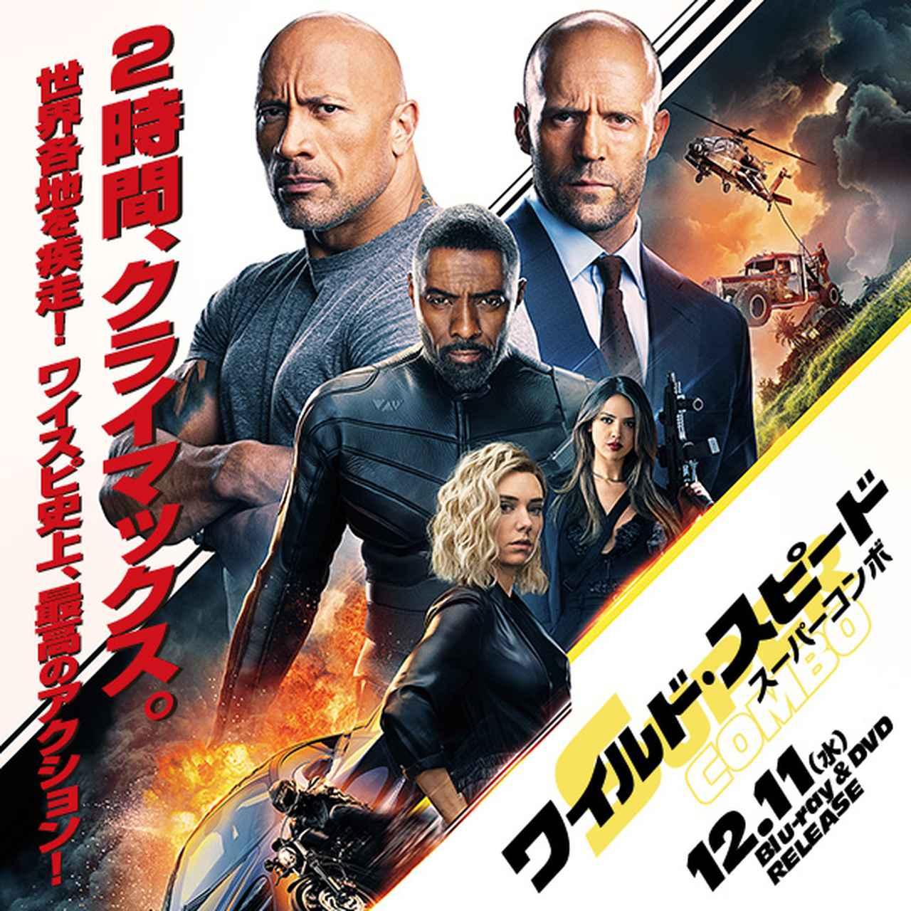画像: 『ワイルド・スピード/スーパーコンボ』2019.12.11[Wed] Blu-ray&DVD RELEASE|NBCユニバーサル・エンターテイメント