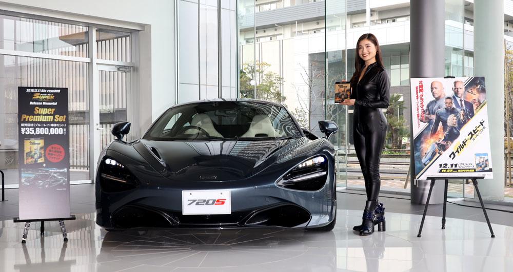 画像5: 『ワイルド・スピード』最新作『ワイルド・スピード/スーパーコンボ』のパッケージで、「McLaren720S」がセットになった超弩級の3580万円のセットが登場!