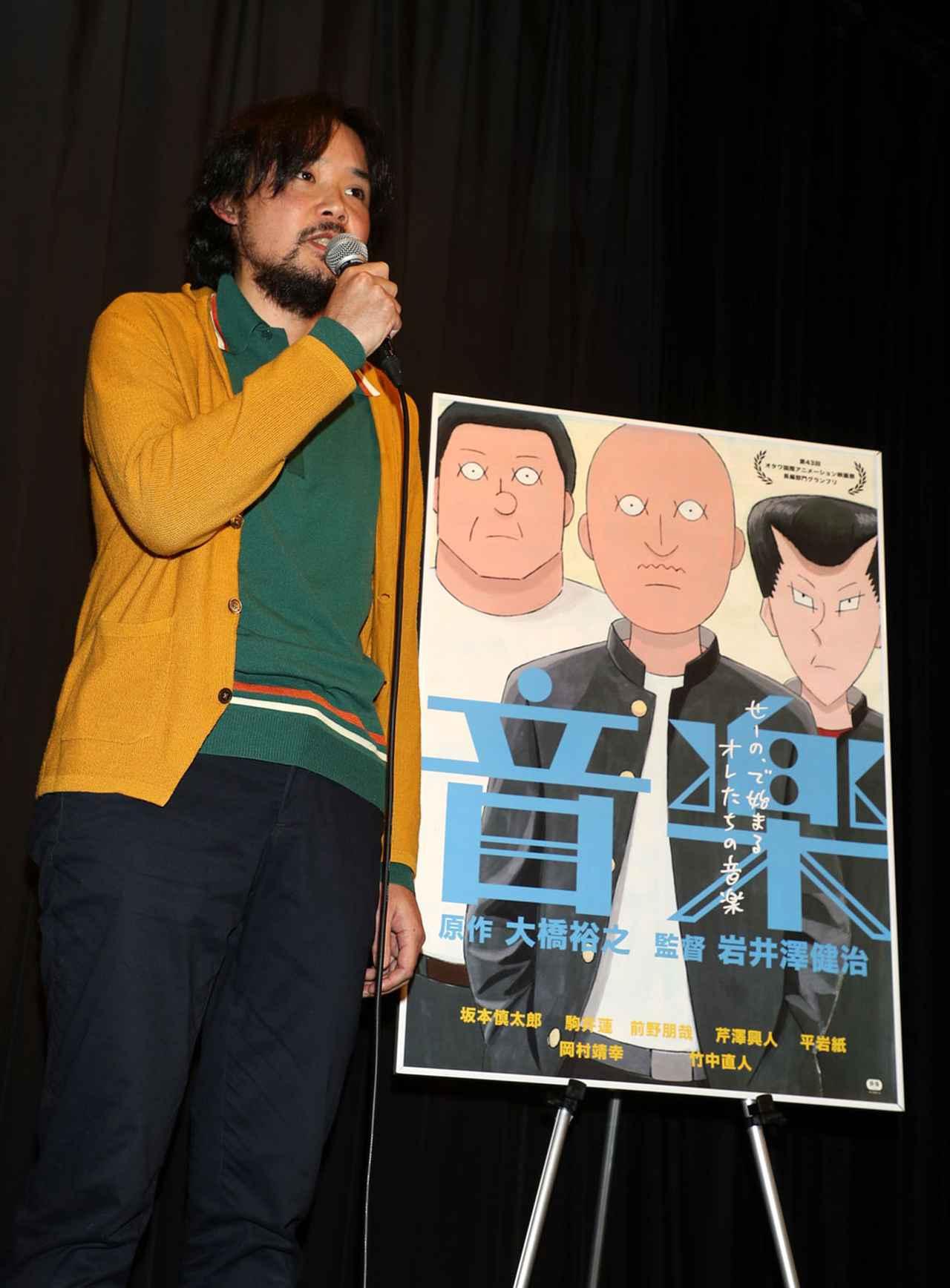 Images : 6番目の画像 - 「楽器経験のない不良たちがバンドを始める……。岩井澤健治監督が7年をかけて作り上げた手描きアニメ映画「音楽」が待望の公開!」のアルバム - Stereo Sound ONLINE