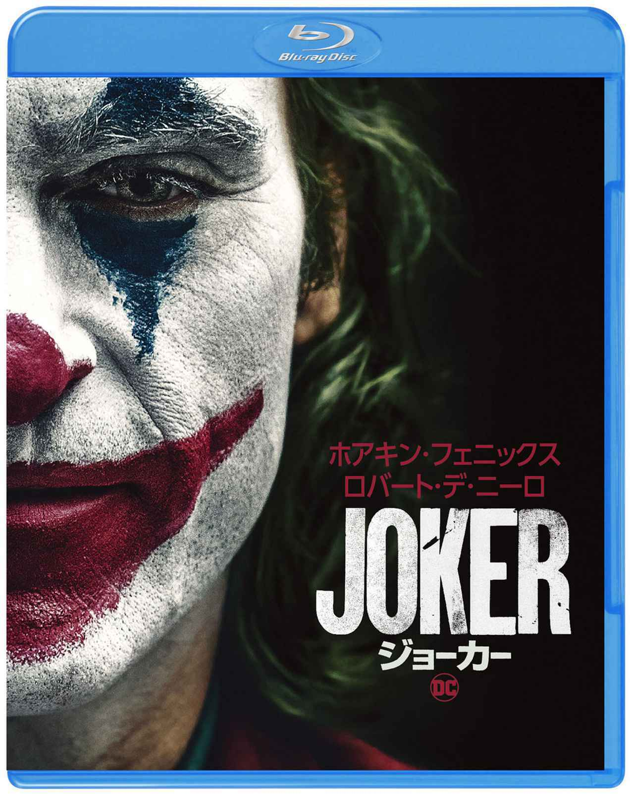 画像3: 『ジョーカー』のブルーレイ&DVDリリース/デジタル配信を記念したトークイベント開催