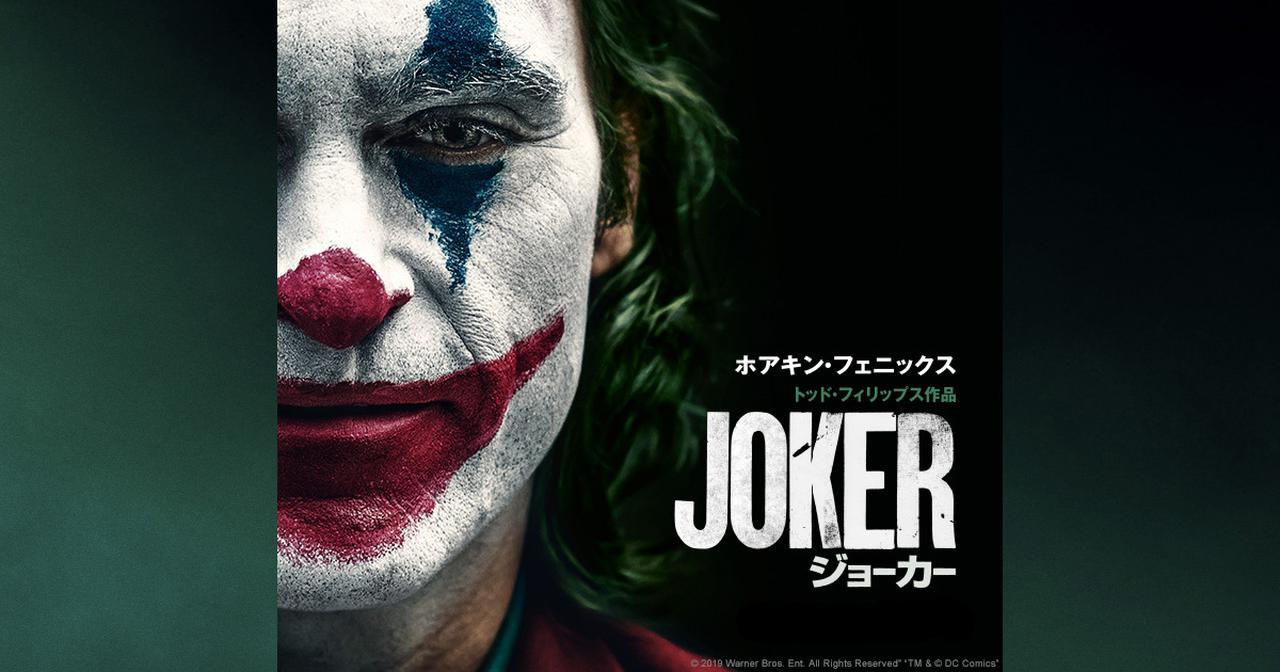 画像: 映画『ジョーカー』ブルーレイ&DVDリリース