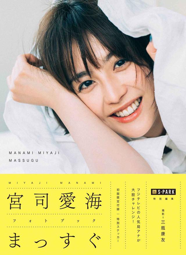 画像: フジテレビアナウンサー宮司愛海の写真集『まっすぐ』、発売4日目で重版が決定!