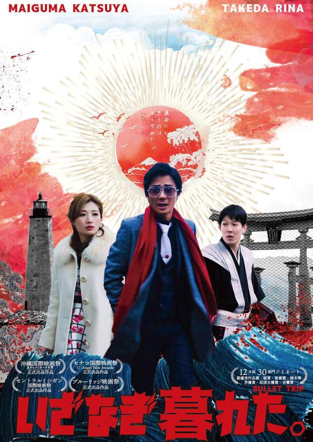 画像5: 「毎熊克哉」「武田梨奈」がW主演、海外の国際映画祭で好評の「いざなぎ暮れた。」が、いよいよ東京で公開。「笑っちゃいけないけど、思わず笑ってしまうんですよ」(毎熊)