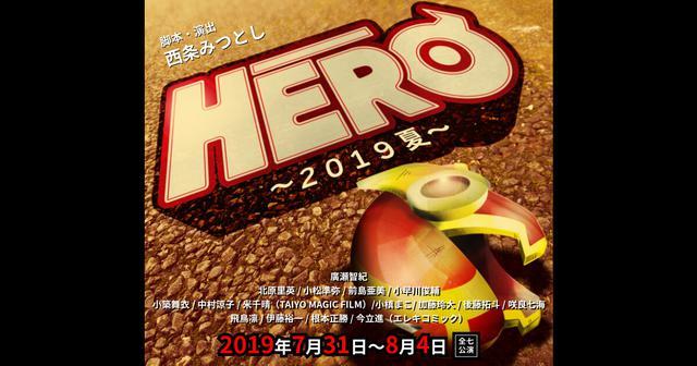 画像: 舞台「HERO 2019夏」