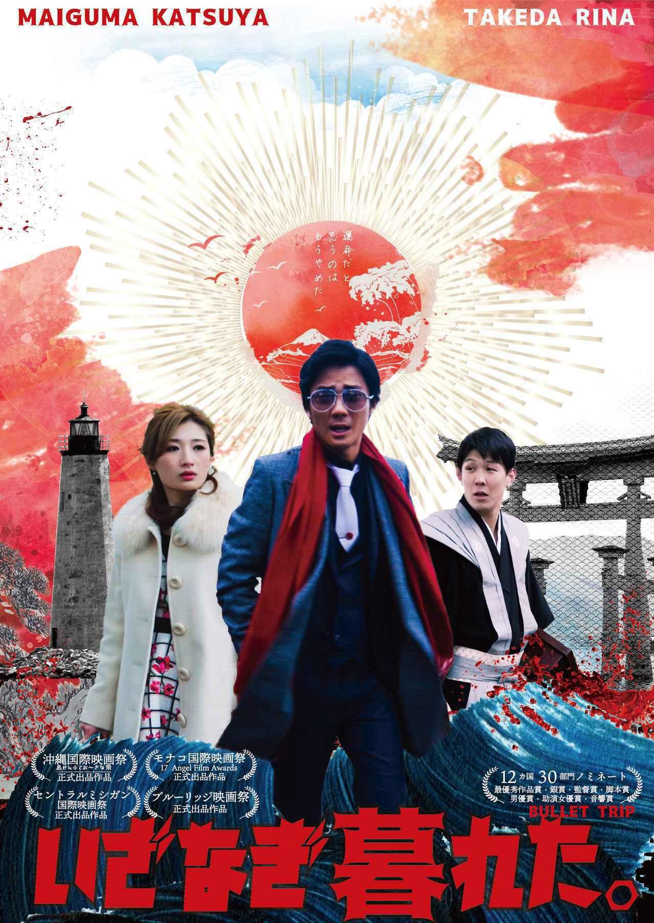 画像5: 「武田梨奈」の素が観られる? ブラックなロードムービー『いざなぎ暮れた。』が、いよいよ3月20日より東京で上映開始!