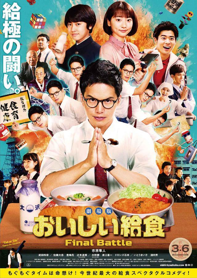 画像4: 「劇場版 おいしい給食 Final Battle」公開記念、武田玲奈インタビュー。「演じている時が一番楽しい」