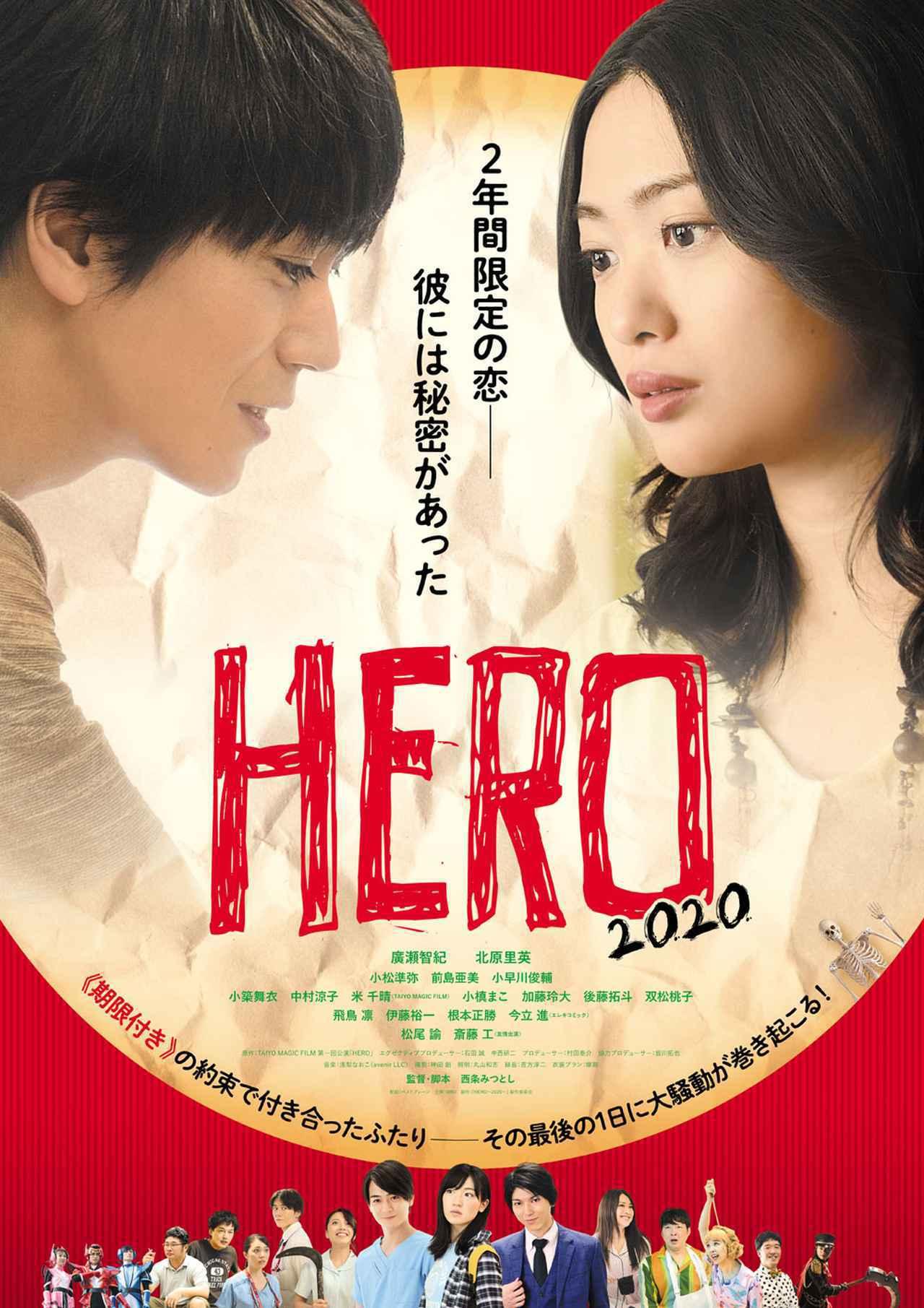 画像4: 昨年上演して人気を博した舞台「HERO」が、同じキャストで映画になって6月19日より公開へ! 「西条さん作らしく、張り巡らされた伏線が見事に回収されるさまを見てほしい」(北原)