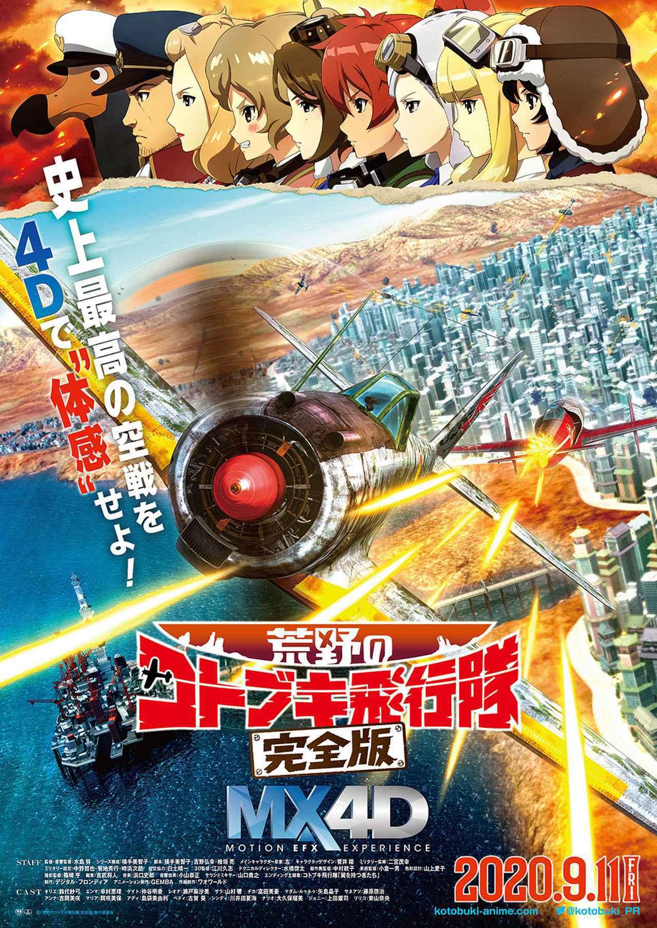 画像2: 映画『荒野のコトブキ飛行隊 完全版』、MX4D版最速上映会舞台挨拶開催! 水島努監督は「観終わった後は、朝から晩までとしまえんでアトラクションに乗り続けたくらいフワフワします」