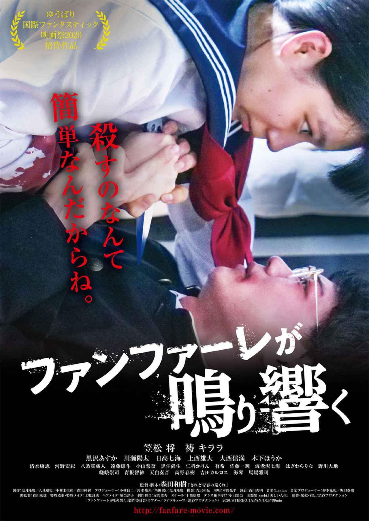 画像7: 「祷キララ」が渾身の演技を魅せた映画『ファンファーレが鳴り響く』が、いよいよ10月17日に公開。「人を殺めることになった過程をゆっくりとひも解いて、役作りにつなげていきました」