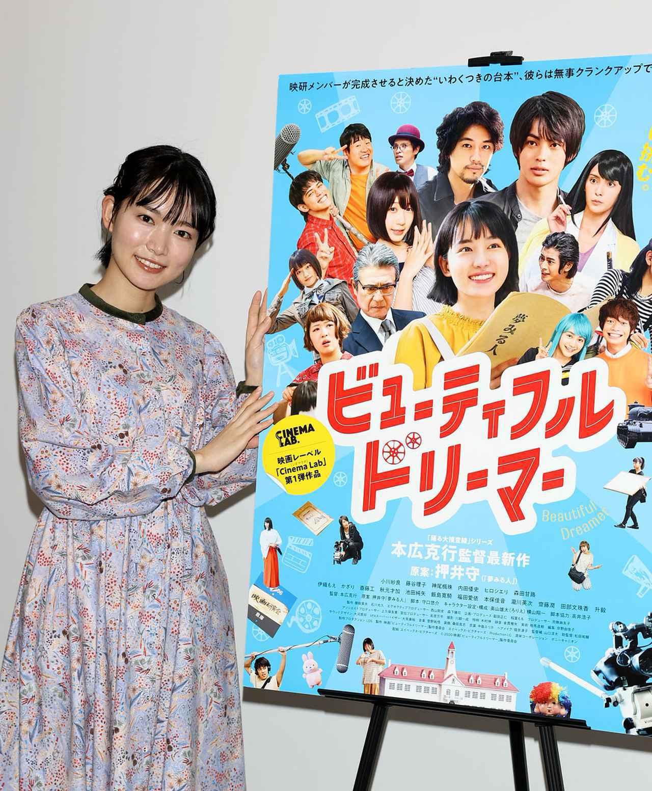 画像3: 新映画レーベル<Cinema Lab>第一弾作『ビューティフルドリーマー』がいよいよ11月6日に公開。主演・小川紗良は「映研メンバーの楽しそうな雰囲気を味わってください」