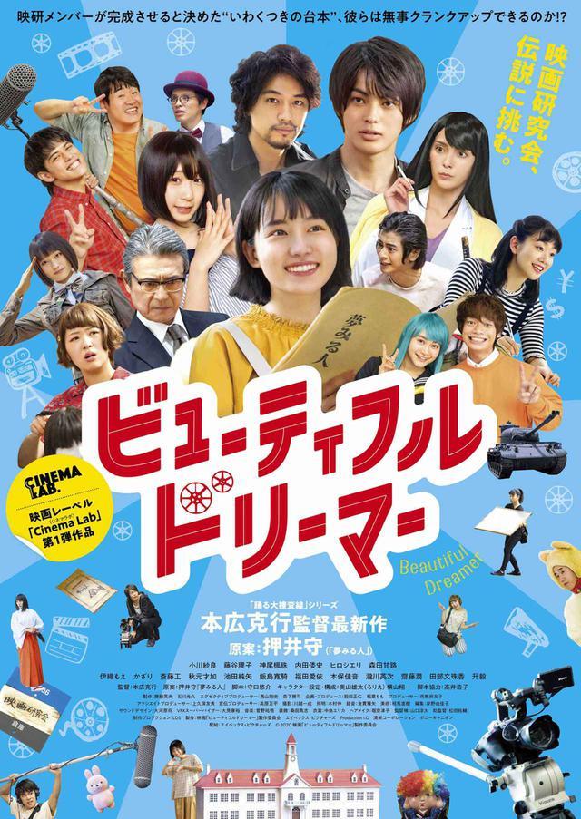 画像9: 新映画レーベル<Cinema Lab>第一弾作『ビューティフルドリーマー』がいよいよ11月6日に公開。主演・小川紗良は「映研メンバーの楽しそうな雰囲気を味わってください」