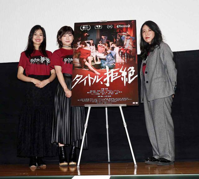 画像: 山田佳奈監督の長編初監督作『タイトル、拒絶』、満員御礼の劇場で舞台挨拶を実施。「キャスト全員が生きた芝居をしてくれて、作品を愛してくれて監督冥利に尽きる」と笑顔