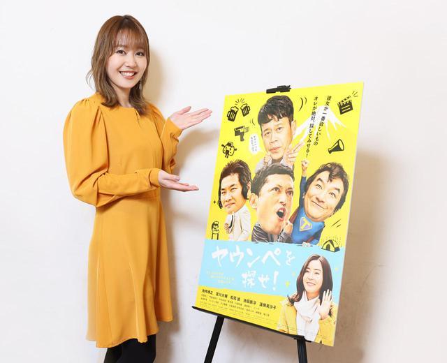 画像1: 豪華キャストが繰り広げるスラップスティック・コメディ作『ヤウンペを探せ!』がいよいよ11月20日に公開。元NMB48の門脇佳奈子も破天荒な女の子を熱演!