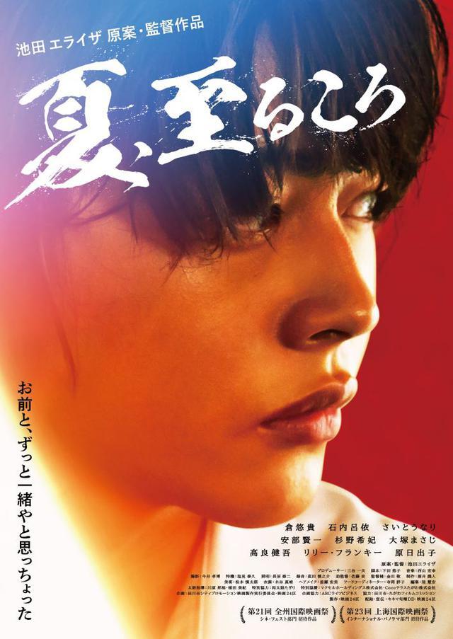 画像5: 池田エライザ原案・初監督作『夏、至るころ』がいよいよ12月4日より公開。「見逃してしまいそうな日常の中にある幸せに気付いてほしい」(池田)