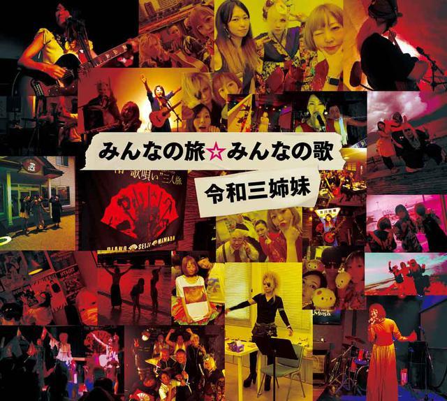 画像2: 「令和版We Are The World」にしたい。「令和三姉妹」が、9分の大作『みんなの旅☆みんなの歌』をリリース