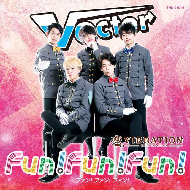 画像: 名古屋で話題沸騰中のダンス&ヴォーカル・ボーイズユニット「Vector(ヴェクトル)」が、早くもセカンドシングルを3月25日にリリース!