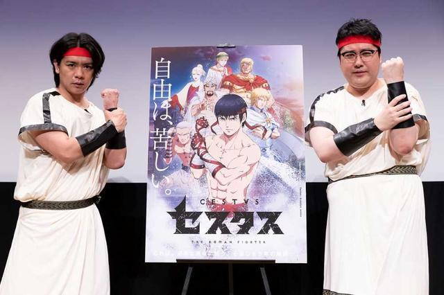 画像1: TVアニメ『セスタス -The Roman Fighter-』、4月14日より放送&配信開始。マスコミ向け試写イベントでお笑い芸人「マヂカルラブリー」が作品を体を張ってPR