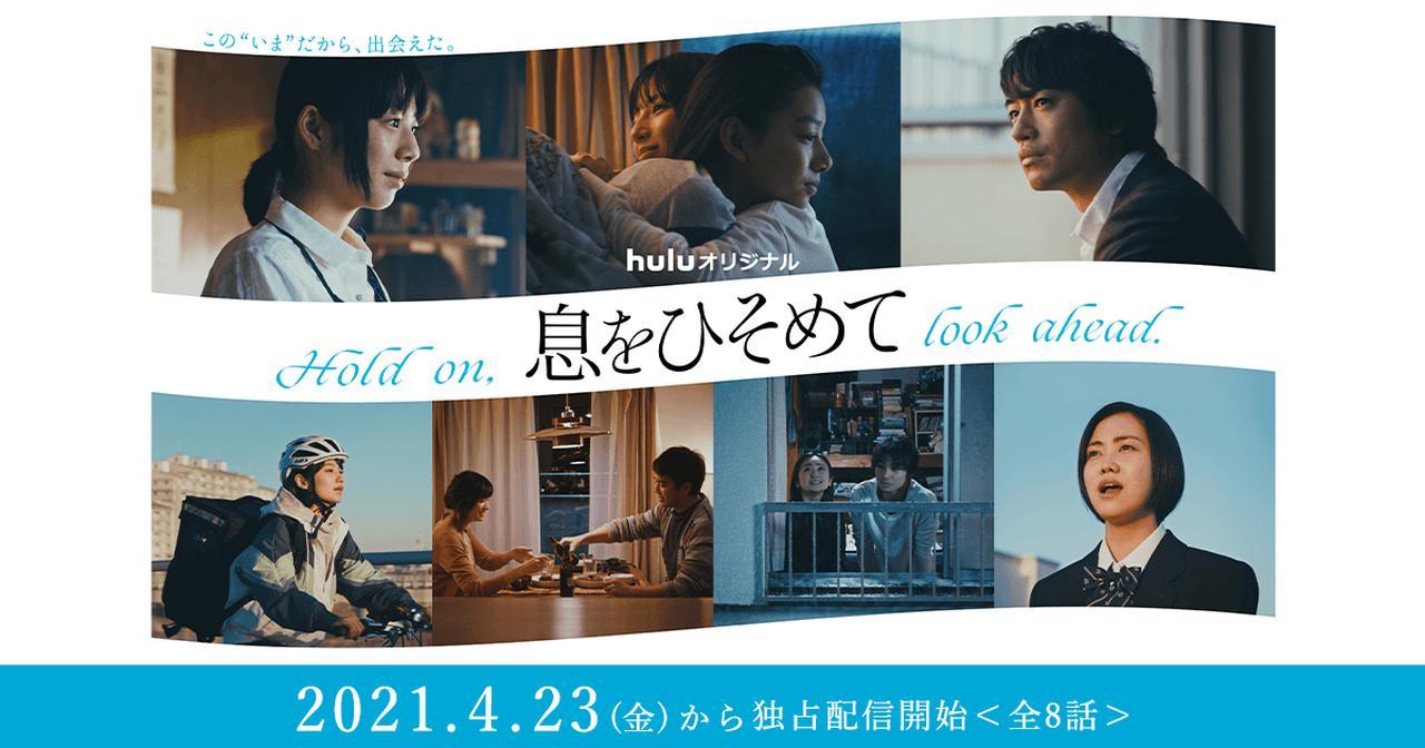 画像: Huluオリジナル「息をひそめて」|公式サイト