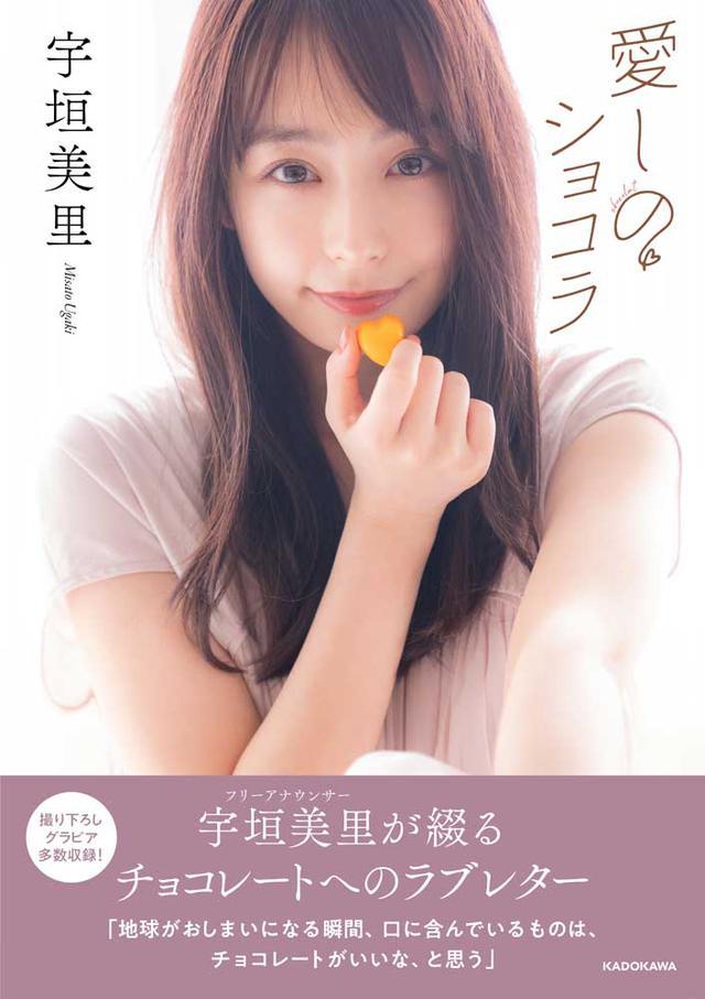 """画像4: フリーアナウンサー「宇垣美里」のフォトエッセイ『愛しのショコラ』が、6月2日に発売。テーマは""""チョコレート"""""""