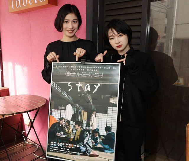 画像1: 各種映画祭で好評を得た短編『stay』がいよいよ公開。社会の縮図に背を向けながらも、それに囚われている姿を生き生きと演じた「石川瑠華」&「遠藤祐美」にインタビューした