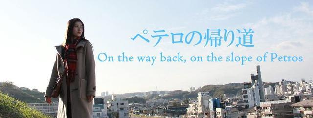画像: 映画『ペテロの帰り道』公式サイト
