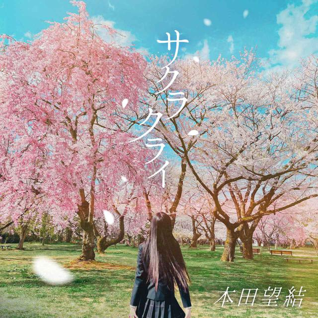 画像3: 「本田望結」が17歳の誕生日に『サクラクライ』で歌手デビューを発表! 淡く切ない恋心を歌う。プリンスアイスワールド2021大分別府公演で、ハラミちゃんとの共演も決定