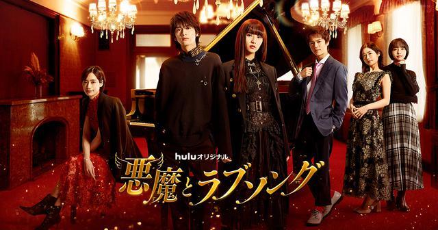 画像: Huluオリジナル「悪魔とラブソング」|公式サイト