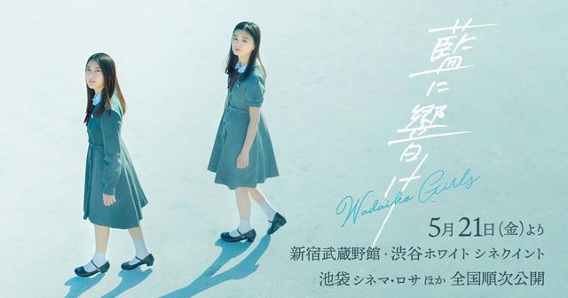 画像: 映画『藍に響け』公式サイト