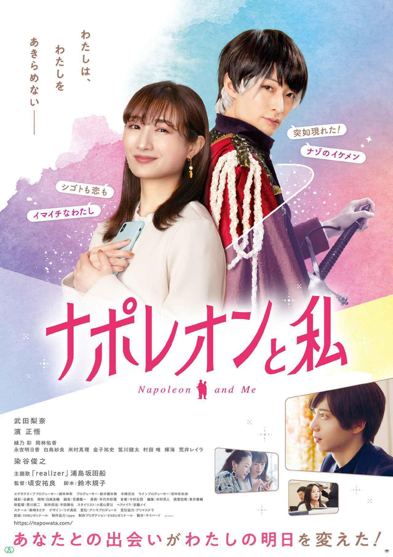 画像5: 「綾乃彩」が2次元好きのヲタク女子を熱演! 妄想系恋愛ファンタジー作『ナポレオンと私』、7月2日より公開