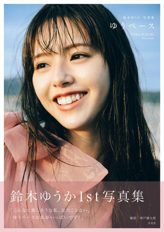 画像4: モデル・女優「鈴木ゆうか」のファースト写真集が完成。その出来栄えに「金メダルです」と大満足